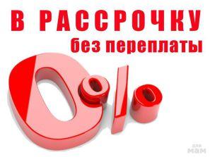 Установка ГБО в рассрочку в Екатеринбурге
